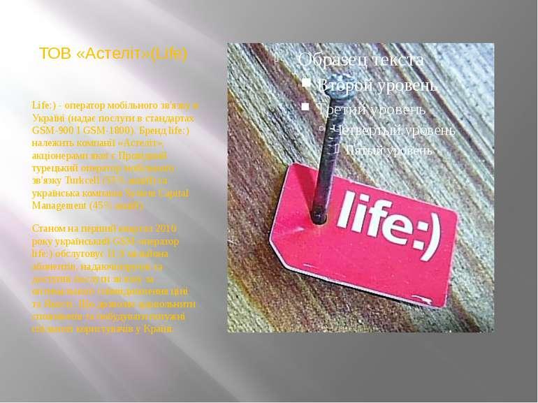 ТОВ «Астеліт»(Life) Life:) - оператор мобільного зв'язку в Україні (надає пос...