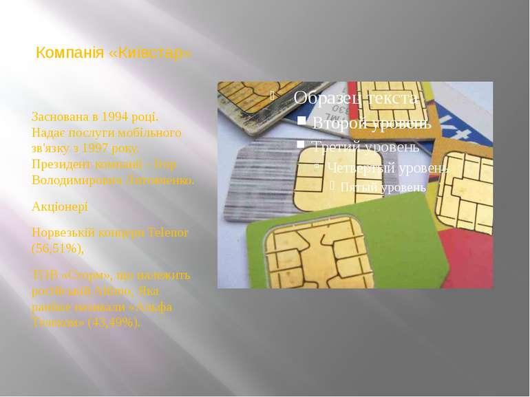 Компанія «Київстар» Заснована в 1994 році. Надає послуги мобільного зв'язку з...