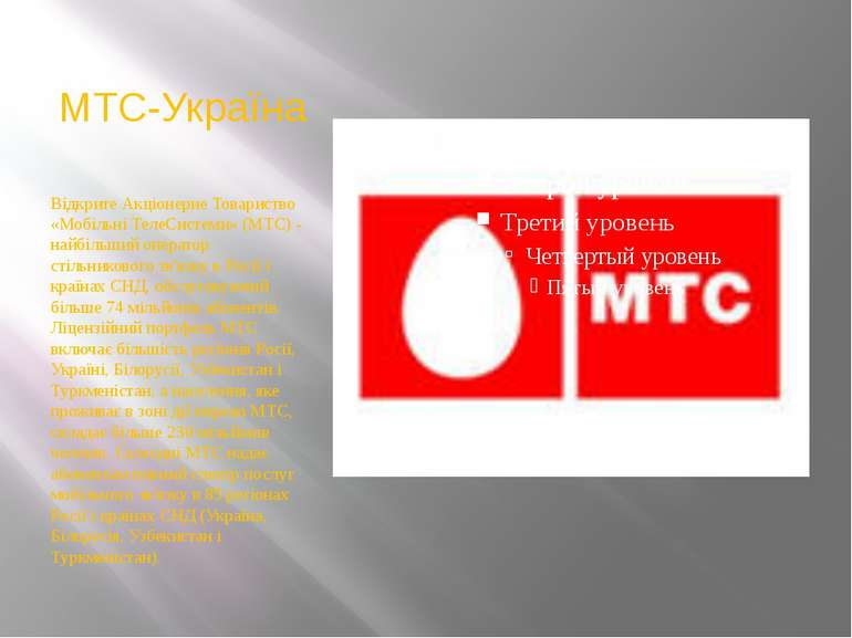 МТС-Україна Відкрите Акціонерне Товариство «Мобільні ТелеСистеми» (МТС) - най...