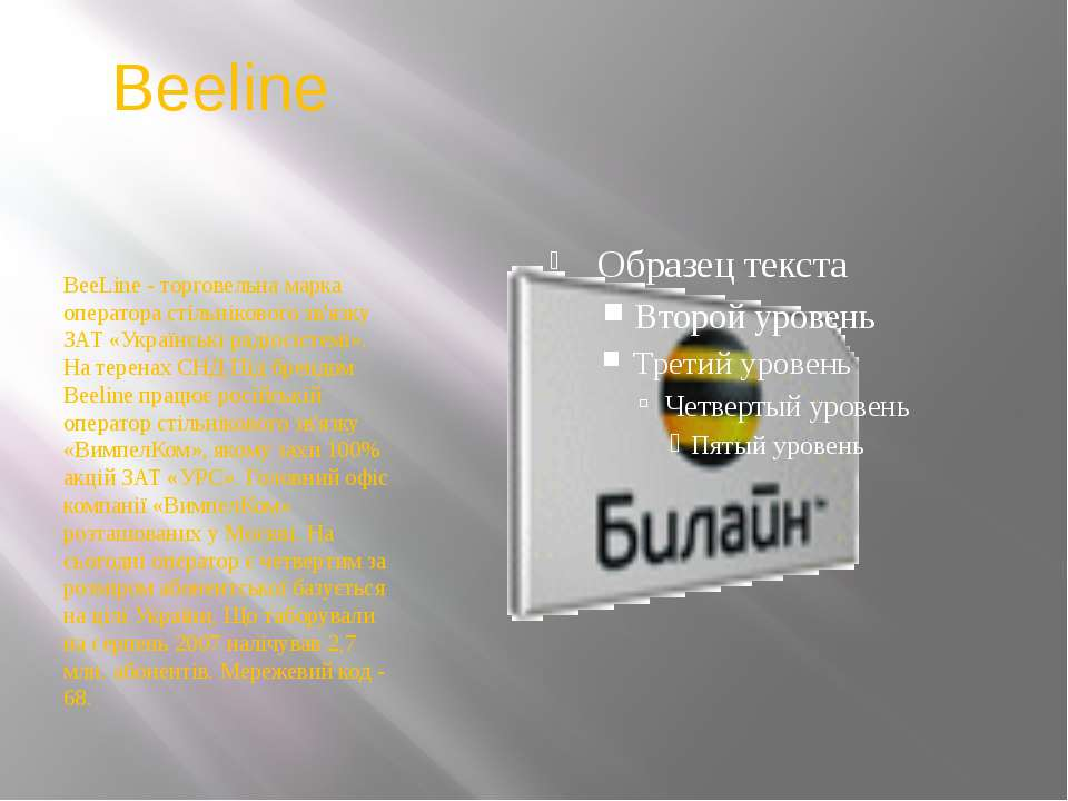 Beeline BeeLine - торговельна марка оператора стільнікового зв'язку ЗАТ «Укра...