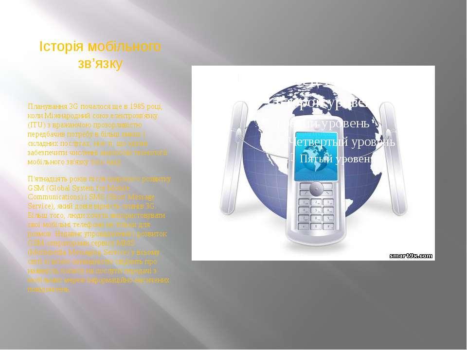 Історія мобільного зв'язку Планування 3G почалося ще в 1985 році, коли Міжнар...