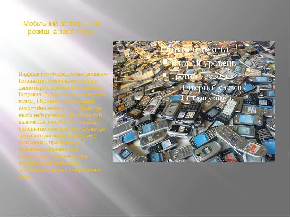 Мобільний зв'язок — не розкіш, а засіб праці Надання роботодавцем працівникам...