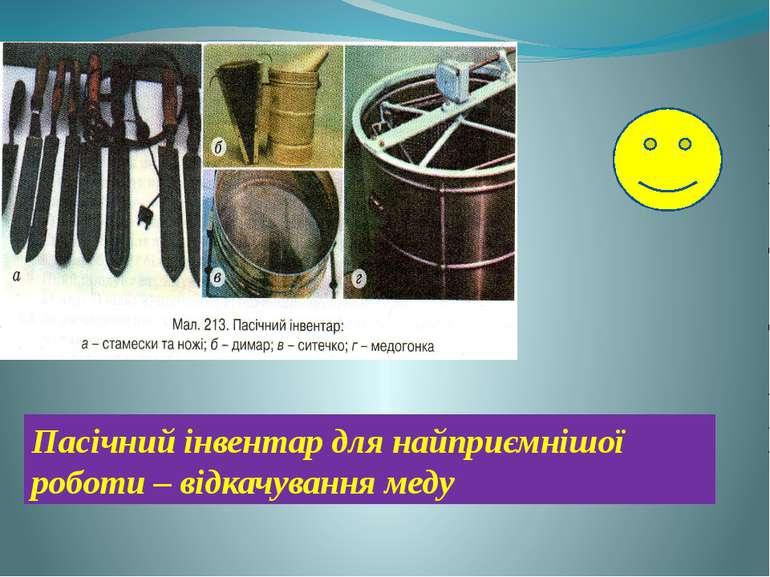 Пасічний інвентар для найприємнішої роботи – відкачування меду