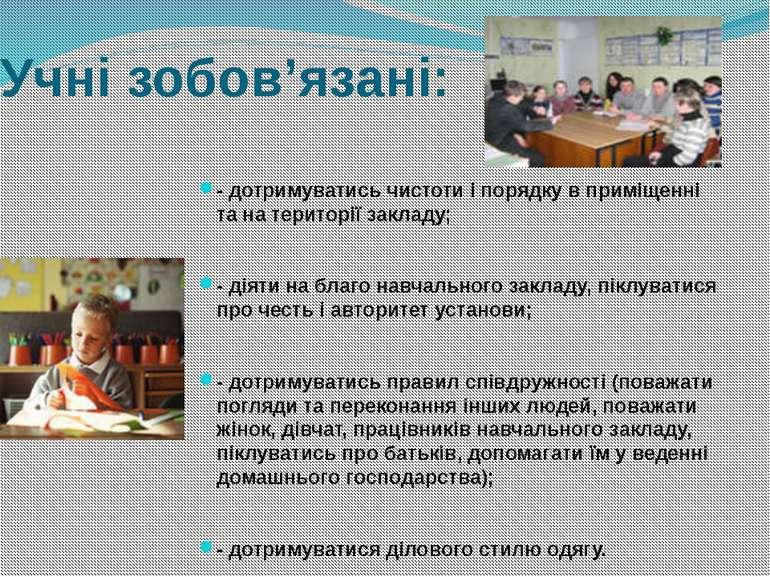 Учні зобов'язані: - дотримуватись чистоти і порядку в приміщенні та на терито...