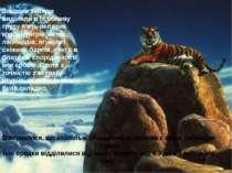Зоологи завжди виділяли в особливу групу п'ять великих кішок - тигрів, левів,...