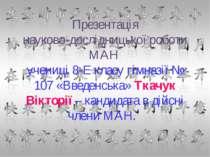 Презентація науково-дослідницької роботи МАН учениці 8-Е класу гімназії № 107...