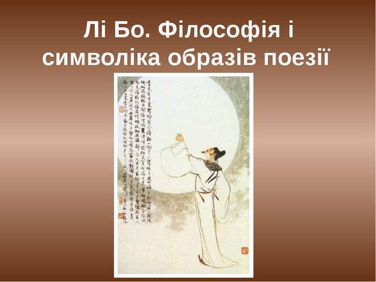 Лі Бо. Філософія і символіка образів поезії