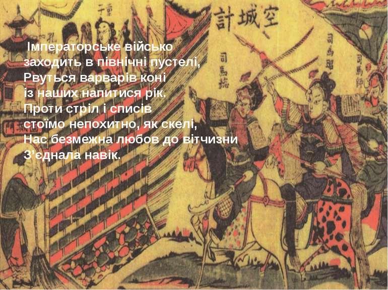Імператорське військо заходить в північні пустелі, Рвуться варварів коні із н...