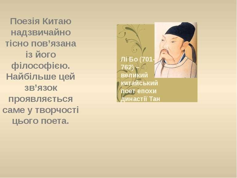 Поезія Китаю надзвичайно тісно пов'язана із його філософією. Найбільше цей зв...
