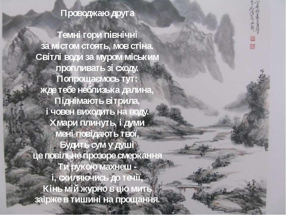 Проводжаю друга Темні гори північні за містом стоять, мов стіна. Світлі во...