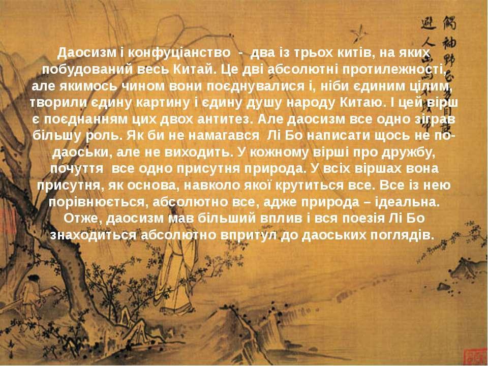 Даосизм і конфуціанство - два із трьох китів, на яких побудований весь Китай....