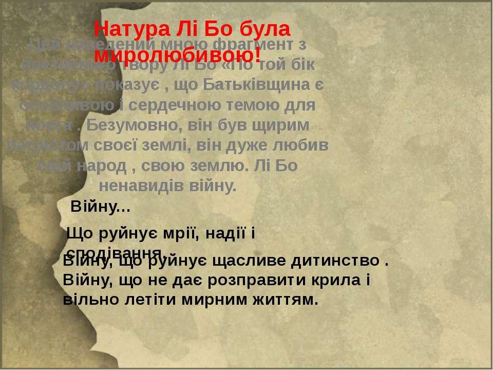 Цей наведений мною фрагмент з поетичного твору Лі Бо «По той бік кордону» пок...