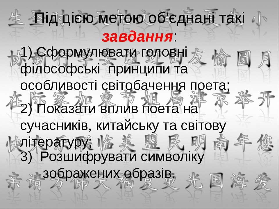 Під цією метою об'єднані такі завдання: 1) Сформулювати головні філософські п...
