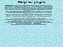 Мінеральні ресурси Мінеральні ресурси - це сукупність запасів корисних копали...