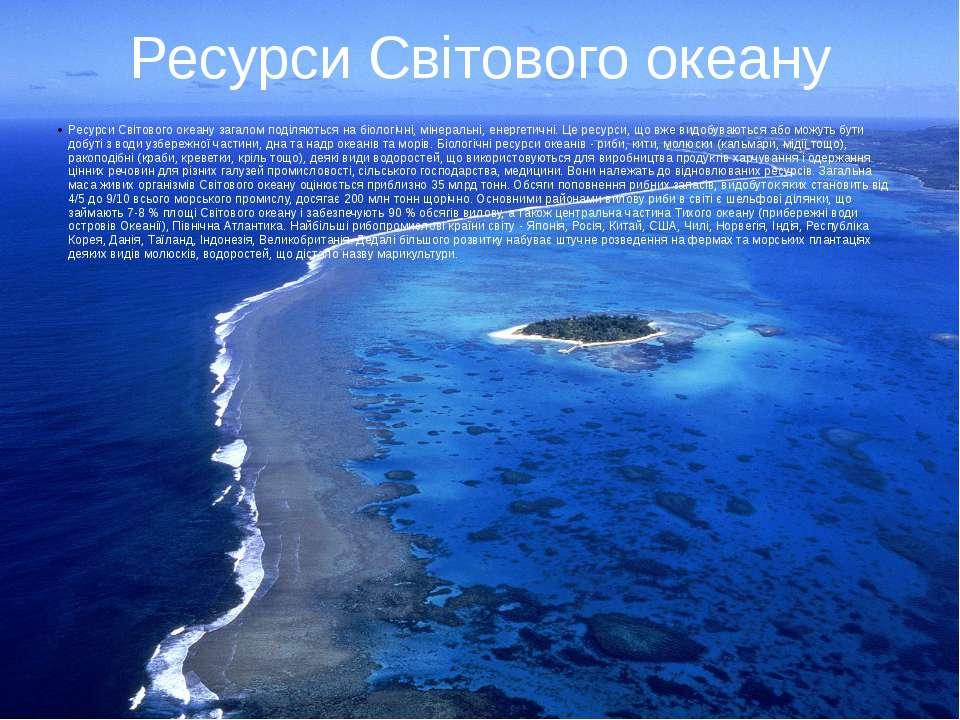 Ресурси Світового океану Ресурси Світового океану загалом поділяються на біол...