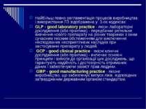 Найбільш повно регламентація процесів виробництва і використання ЛЗ відображе...
