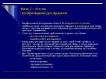 Фаза II - пілотні і контрольовані дослідження Контрольовані дослідження можут...