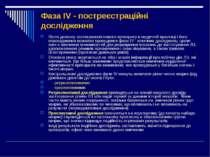 Фаза IV - постреєстраційні дослідження Після дозволу застосування нового преп...