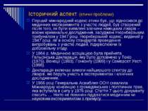Історичний аспект (етичні проблеми) Перший міжнародний кодекс етики був, що в...