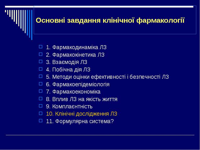 Основні завдання клінічної фармакології 1. Фармакодинаміка ЛЗ 2. Фармакокінет...