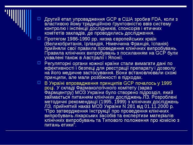 Другий етап упровадження GCP в США зробив FDA, коли з властивою йому традицій...