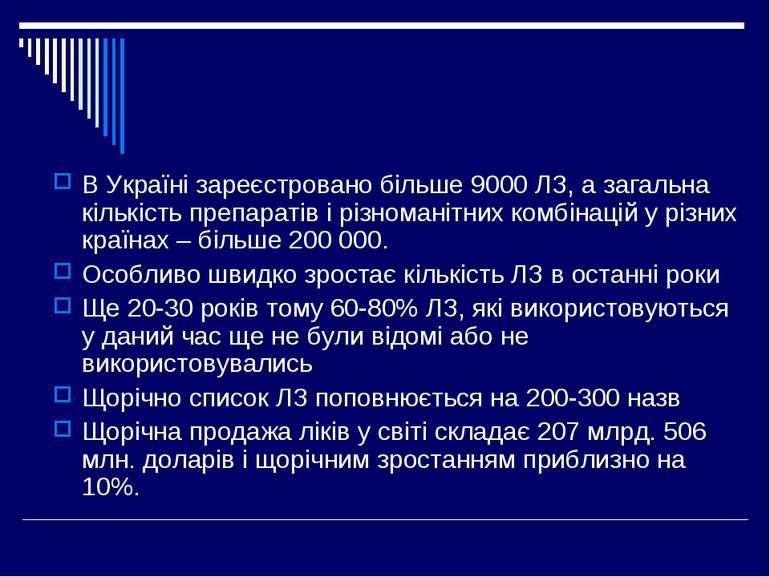 В Україні зареєстровано більше 9000 ЛЗ, а загальна кількість препаратів і різ...