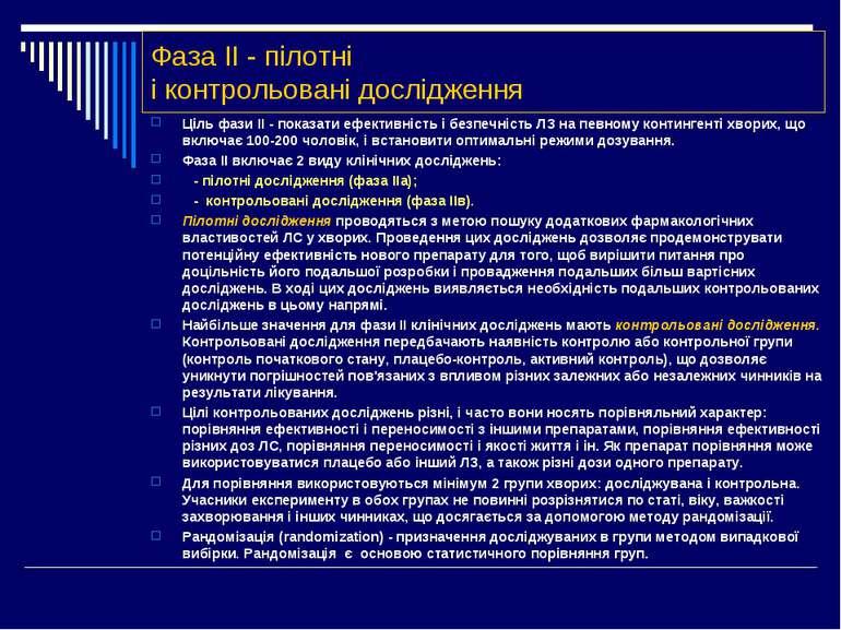 Фаза II - пілотні і контрольовані дослідження Ціль фази II - показати ефектив...