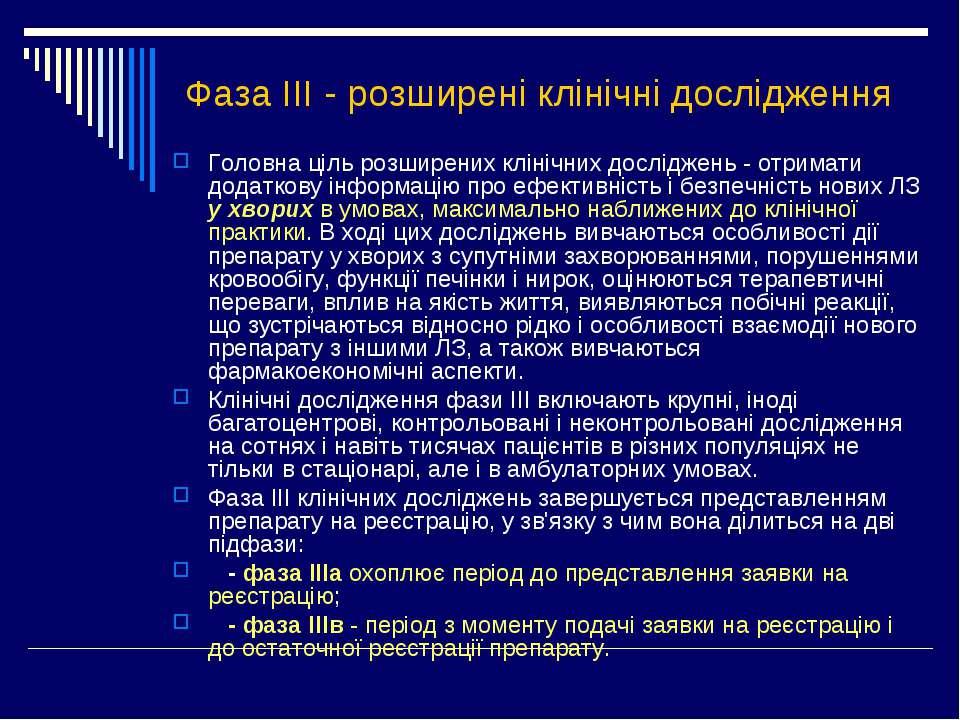 Фаза III - розширені клінічні дослідження Головна ціль розширених клінічних д...
