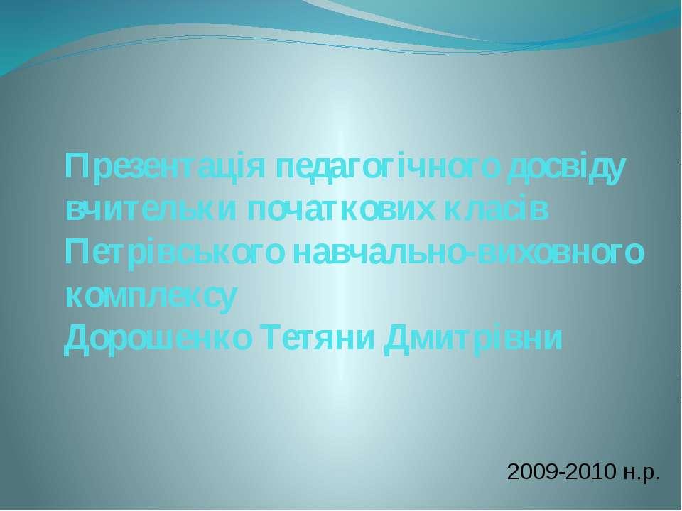 Презентація педагогічного досвіду вчительки початкових класів Петрівського на...