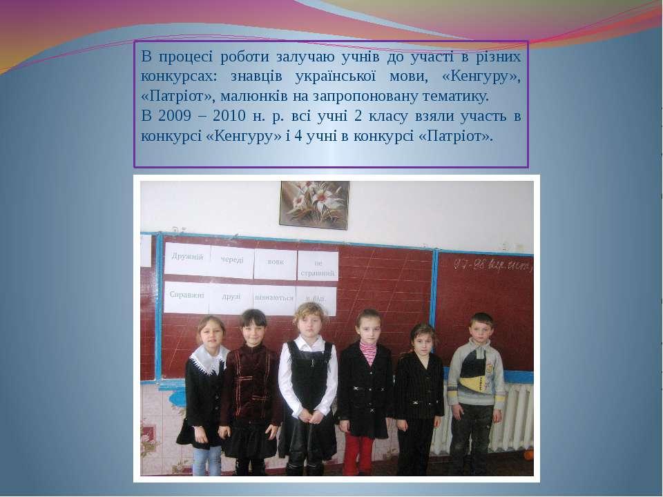 В процесі роботи залучаю учнів до участі в різних конкурсах: знавців українсь...