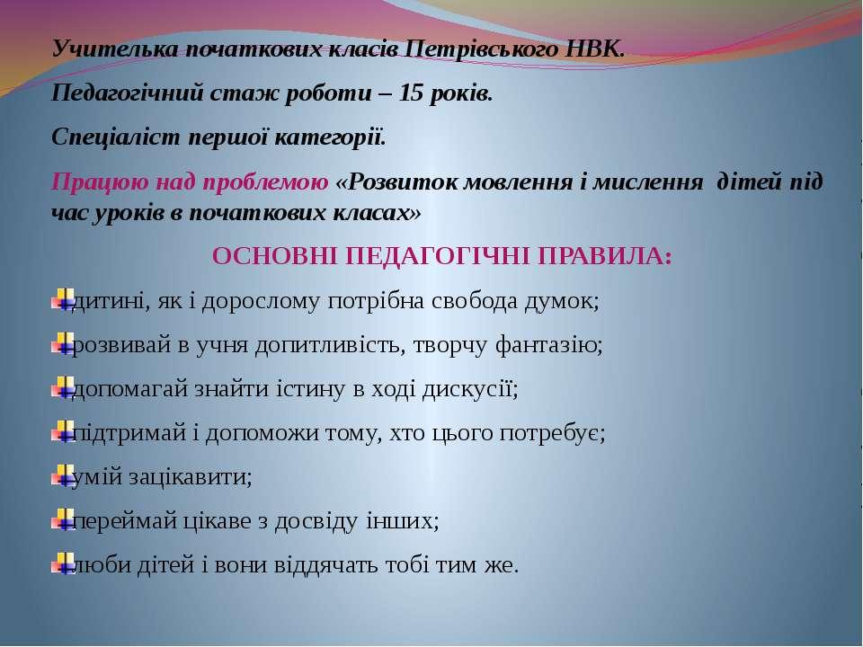 Учителька початкових класів Петрівського НВК. Педагогічний стаж роботи – 15 р...