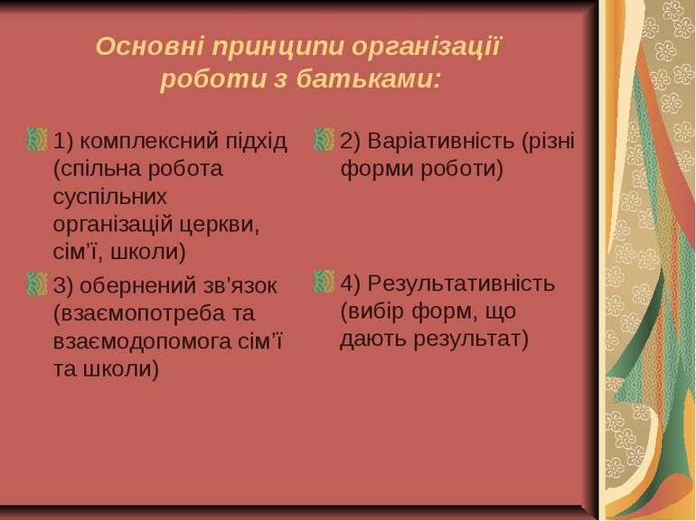 Основні принципи організації роботи з батьками: 1) комплексний підхід (спільн...
