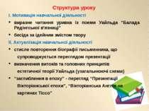 Структура уроку І. Мотивація навчальної діяльності виразне читання уривка із ...
