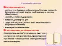 Структура міні-підручника Міні-підручник містить критичні статті щодо витоків...