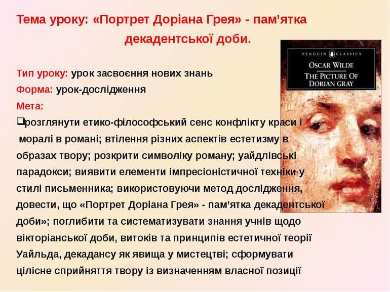 Тема уроку: «Портрет Доріана Грея» - пам'ятка декадентської доби. Тип уроку: ...