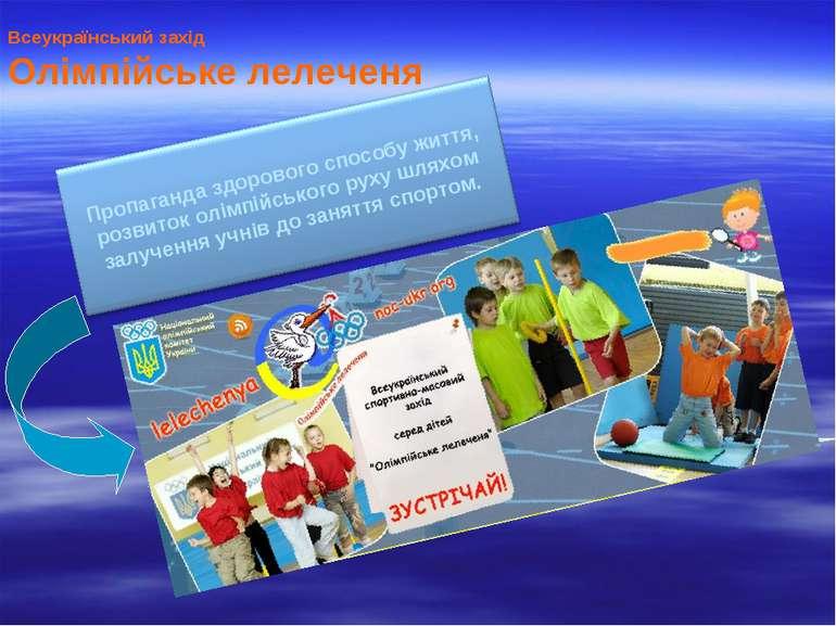 Всеукраїнський захід Олімпійське лелеченя Партнер- Донецьке відділення націон...