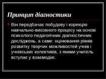 Принцип діагностики Він передбачає побудову і корекцію навчально-виховного пр...