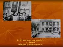 В 1978 році школі присвоєно ім'я А.І. Гирича і відкрито меморіальну дошку