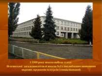 З 1999 року школа набула статус Яготинської загальноосвітньої школи №3 з погл...
