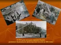 В 1959 році методом народної будови розпочато будівництво двоповерхової школи...