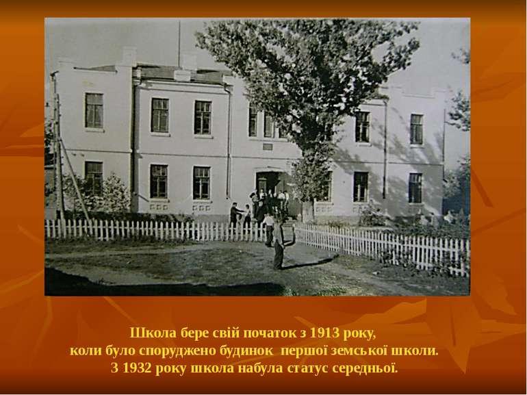 Школа бере свій початок з 1913 року, коли було споруджено будинок першої земс...