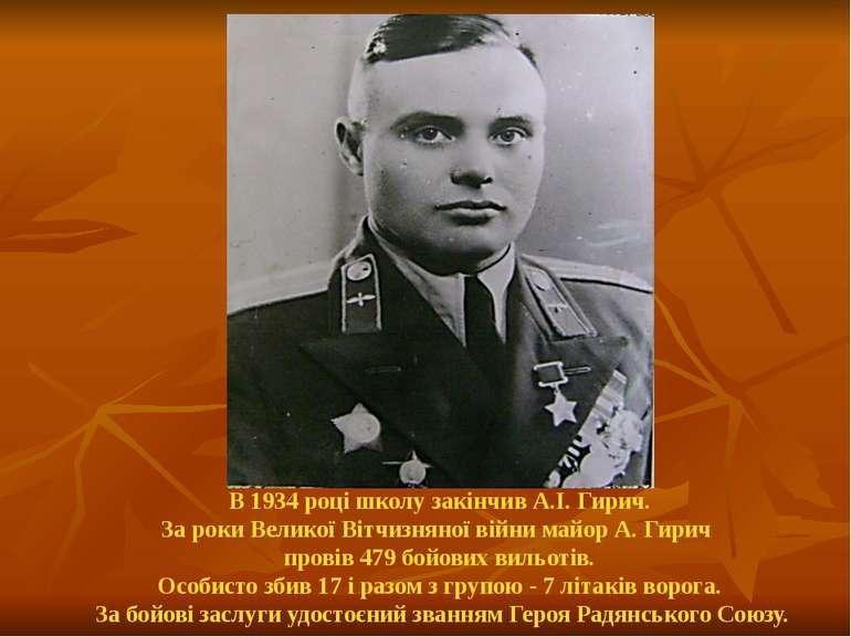 В 1934 році школу закінчив А.І. Гирич. За роки Великої Вітчизняної війни майо...