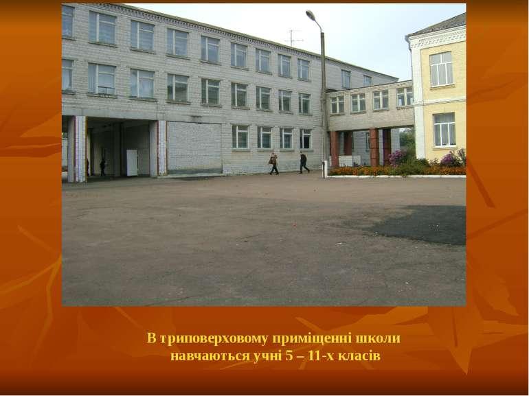В триповерховому приміщенні школи навчаються учні 5 – 11-х класів