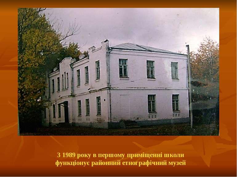 З 1989 року в першому приміщенні школи функціонує районний етнографічний музей