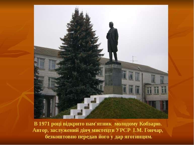 В 1971 році відкрито пам'ятник молодому Кобзарю. Автор, заслужений діяч мисте...