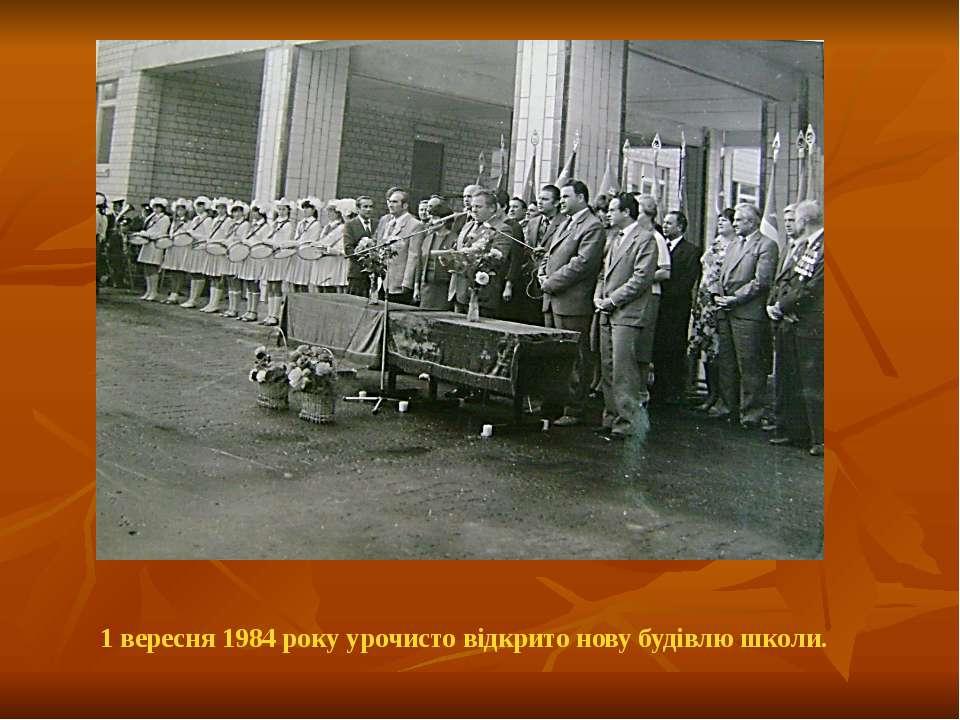 1 вересня 1984 року урочисто відкрито нову будівлю школи.
