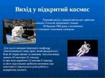 Вихід у відкритий космос Перший вихід у відкритий космос здійснив космонавтО...