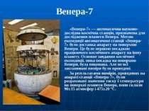 Венера-7 «Венера-7»— автоматична науково-дослідна космічна станція, призначе...