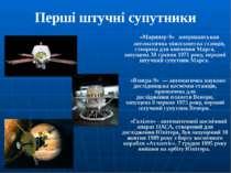 Перші штучні супутники «Маринер-9»  американськая автоматична міжпланетна с...
