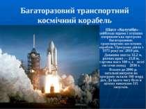 Багаторазовий транспортний космічний корабель Шатл «Колумбія» - найбільш відо...